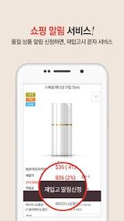 신라면세점 screenshot 02
