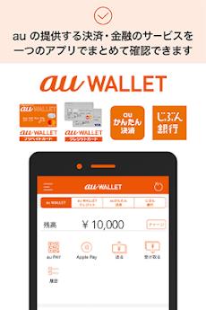 au WALLET−au PAYも使えるスマホ決済アプリのおすすめ画像5