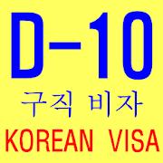 한국의 구직(D10) VISA 체류자격_무료버전(Free)