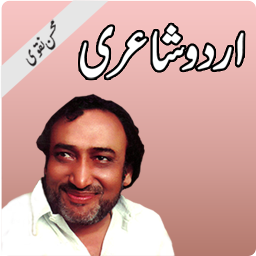 Mohsin Naqvi (Urdu Poet) - Android Apps on Google Play