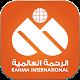 Rahma International Android apk
