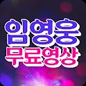 임영웅 무료영상 - 히트곡 메들리 임영웅 공연 무료 영상모음 icon