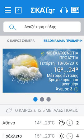 skai.gr 5.2 screenshot 2090910