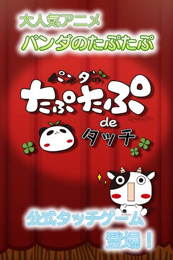 パンダのたぷたぷ de タッチ