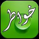 خواطر 11 احمد الشقيري Khawater icon