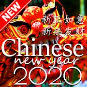Chinese New Year 2020 Wishes
