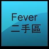 DCFever 二手市場(非官方版)