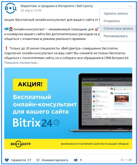 KPI во Вконтакте. Статистика записи во Вконтакте