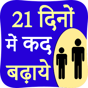 increase height in 21 days 2 2 Apk, Free Health & Fitness