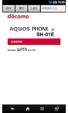 SH-01E 取扱説明書(Android 4.1)のおすすめ画像1