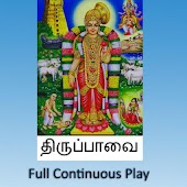 Andaal Thiruppavai Full Play