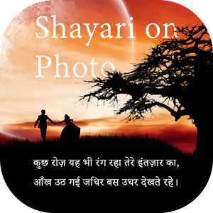 Shayari on Photo - Hindi Picture Shayari Maker