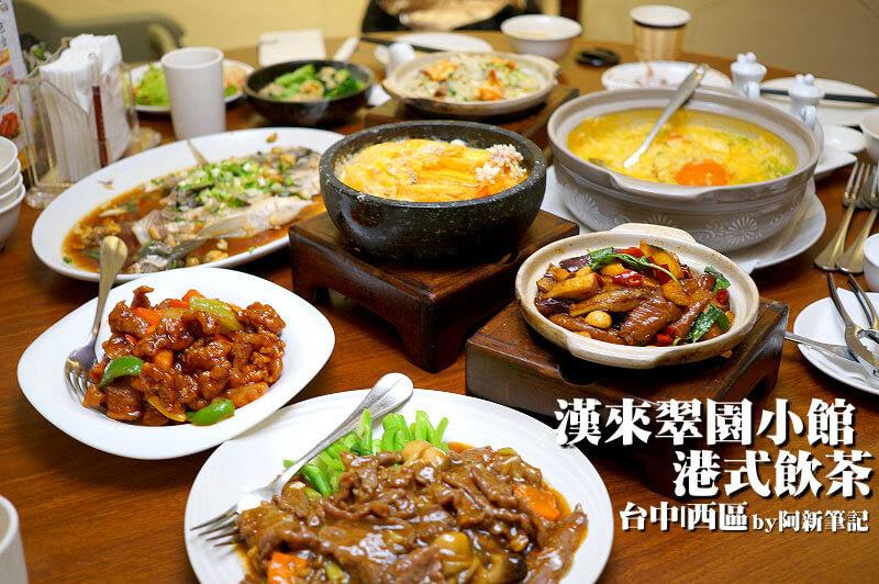 漢來翠園小館港式飲茶,廣三SOGO港式餐廳
