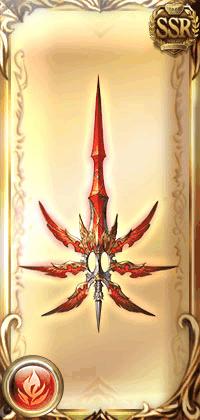 赤き熾炎の剣