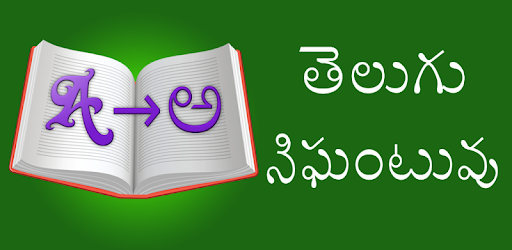 English Telugu Dictionary 2018 Apps On Google Play