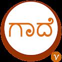 Kannada Gaadhegalu