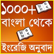 বাংলা থেকে ইংরেজি অনুবাদ ১০০০+ Bangla to English
