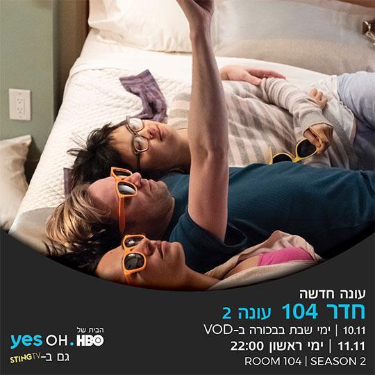 G:\Yes Series Channels\היילייטס\2018\נובמבר\עיצובים מאסף\Room104_2.jpg