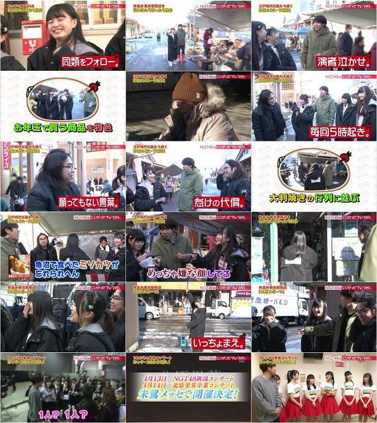 (TV-Variety)(720p) NGT48のにいがったフレンド! ep54 180129