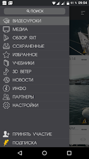 Обучение Яхтингу Sailing Time- screenshot thumbnail
