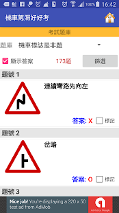 App 機車駕照好好考 APK for Windows Phone