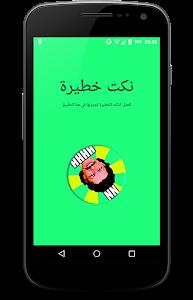 نكت مغربية خطيرة - Nokat Maroc screenshot 0