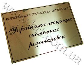 Photo: Кабінетна табличка з металу для Української асоціації системних розстановок