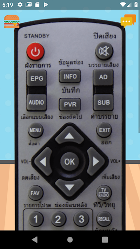 Remote Control For One Box Home 6.2.5 screenshots 1