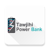 توجيهي باوربانك  Tawjihi PowerBank