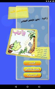 قصص الأنبياء - زكريا و يحيى screenshot 1