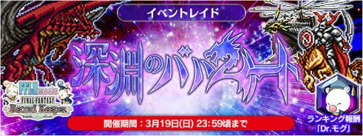 "[Final Fantasy Legends II] ลุยกันต่อเนื่องกับ Event Raid Abyss of Bahamut และศิลามายาใหม่ ""นักดาบเวทมนตร์"""