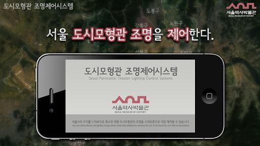 首尔历史博物馆城市模型影像馆特殊照明远程控制程序