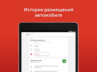 Авто.ру: купить и продать авто Screenshot