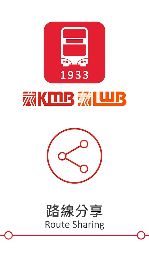 APP 1933 - KMB/LWB- screenshot