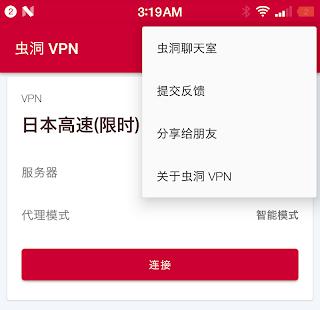 App SofaVPN APK for Windows Phone