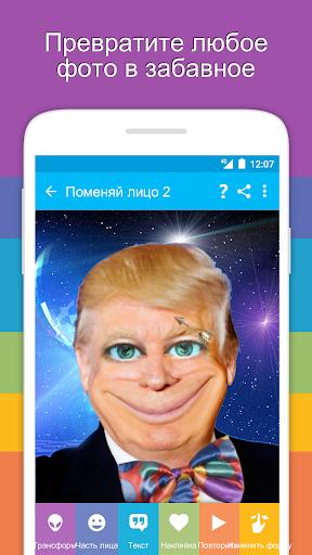 Поменяй лицо 2 screenshot 1
