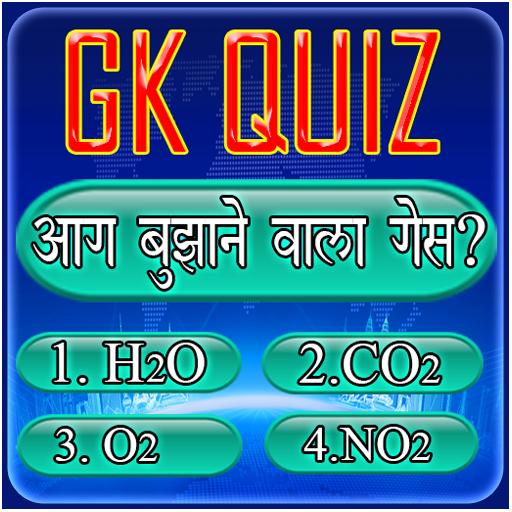 GK Quiz - General Knowledge In Hindi Offline