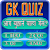GK Quiz - General Knowledge In Hindi Offline file APK for Gaming PC/PS3/PS4 Smart TV