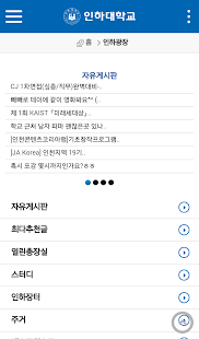 Inha University Official App- screenshot thumbnail