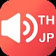 แปลเสียง ไทย-ญี่ปุ่น apk
