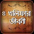 চার খলিফার জীবনী icon