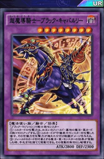 超魔導騎士ブラック・キャバルリー