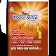 Faizan e Ramadan (Bangladeshi) | Islamic Book | Download for PC Windows 10/8/7
