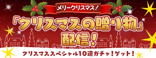 クリスマスの贈り物-クリスマススペシャル10連ガチャ