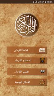 القرأن الكريم (الشامل) - náhled