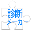 twicca ShindanMaker plugin icon