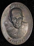 เหรียญหลวงปู่เอี่ยม วัดเมืองยาง จ.บุรีรัมย์