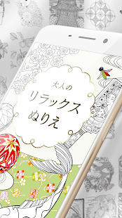 NurieーJapanese Coloring Book for Adults- screenshot thumbnail