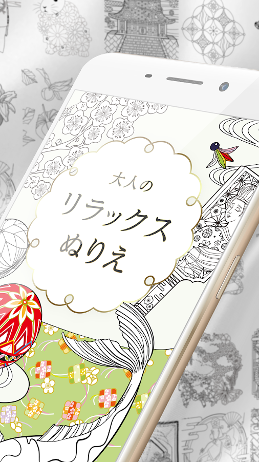NurieーJapanese Coloring Book for Adults- screenshot
