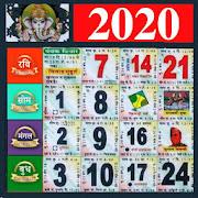 2020 Calendar - 2020 Panchang, 2020 कैलेंडर हिंदी